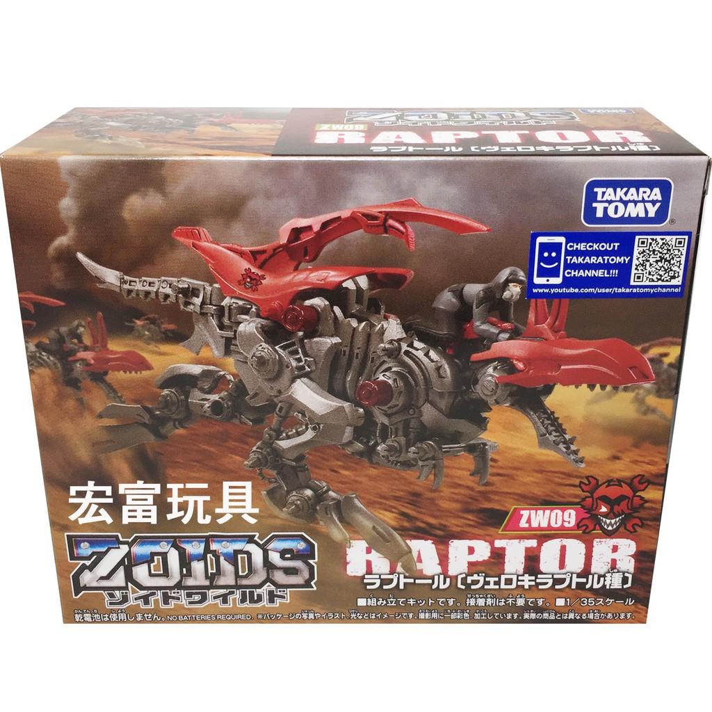 Đồ chơi Chiến binh thú ZW09 RAPTOR ZOIDS 973119- Hàng chính hãng MYKINGDOM
