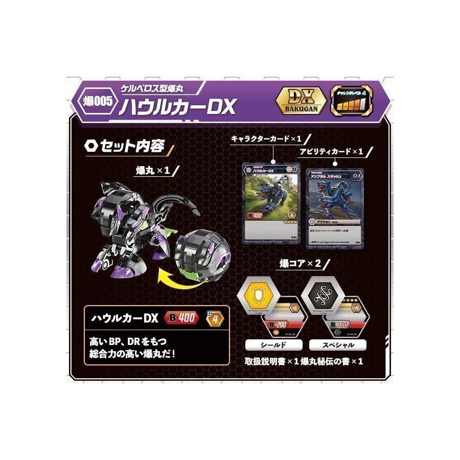 Đồ chơi siêu chiến binh sói 3 đầu DX HOWLKO(MKD)